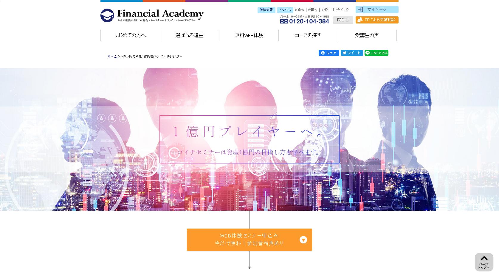 月5万円で資産1億円を作る「ゴイチ」セミナー