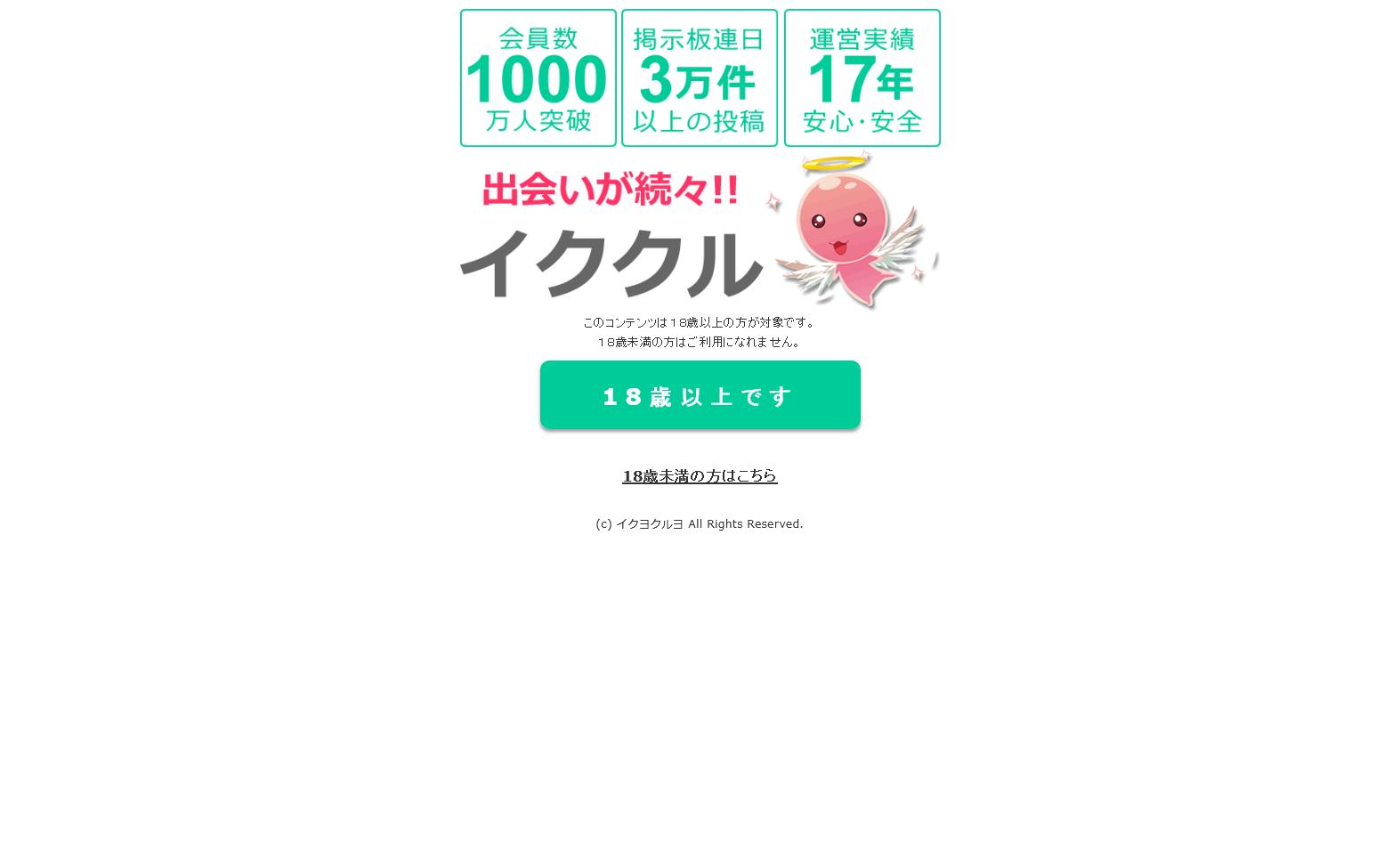 出会いのイククル-出会いはイククル【イクヨクルヨ公式サイト】出会い系最大級!会員数1500万人!