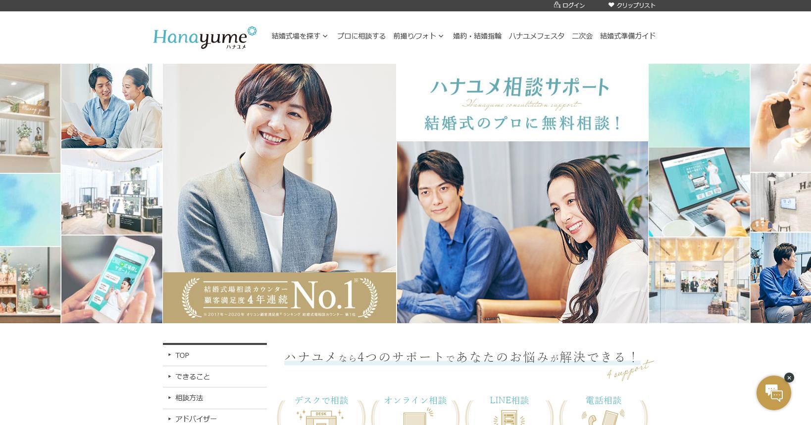 【公式】ハナユメ無料相談デスク - 結婚式場探しをプロがサポート