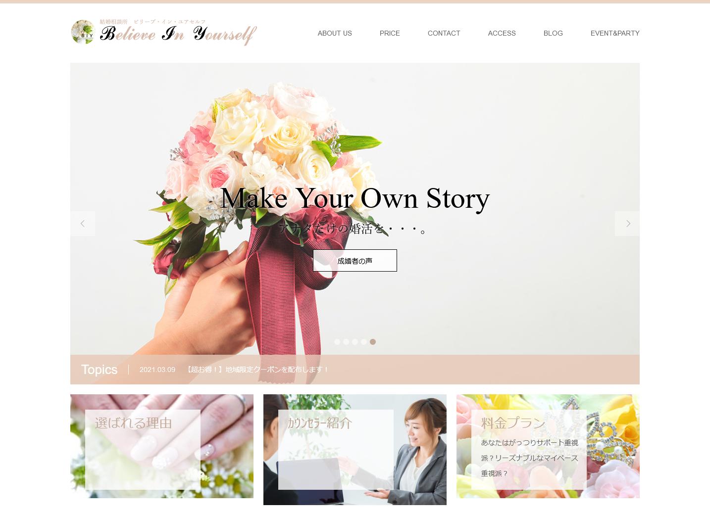結婚相談所ビリーブ・イン・ユアセルフ(B・I・Y) - 大阪結婚相談所ビリーブ・イン・ユアセルフは「結婚したい」を現実にする高い成婚退会率