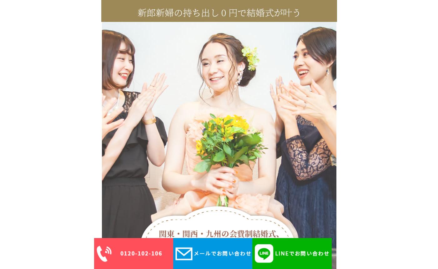 新郎新婦持ち出し0円で結婚式が叶う (関東・関西・九州) 【会費制の結婚式】